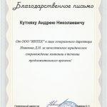 Кутняк Андрей Николаевич