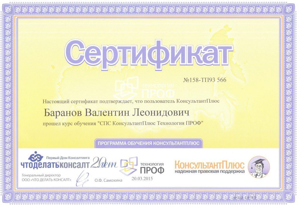 юридические консультации москвы по округам