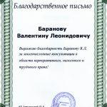 Баранов Валентин Леонидович