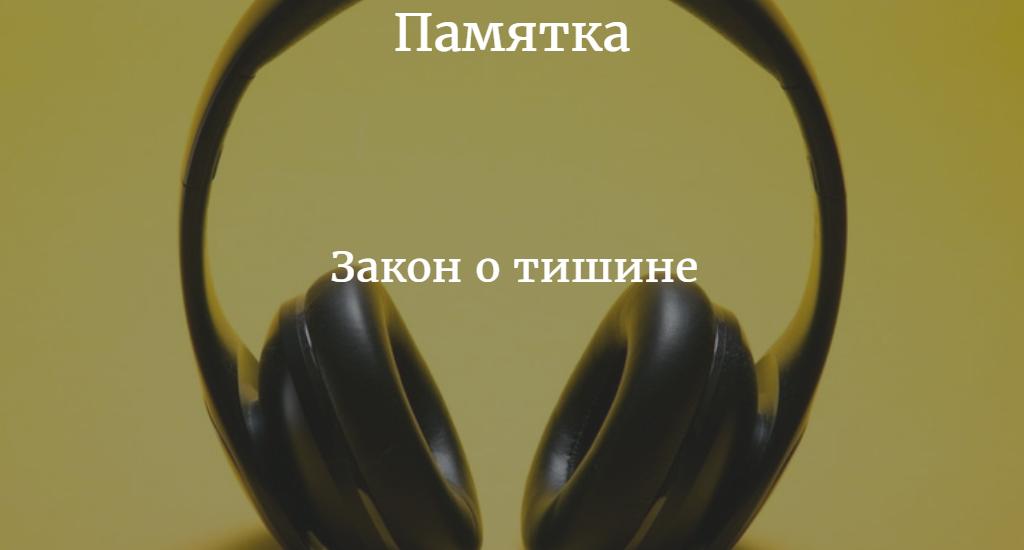Закон_о_тишине