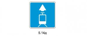 Езда по трамвайным путям запрещена