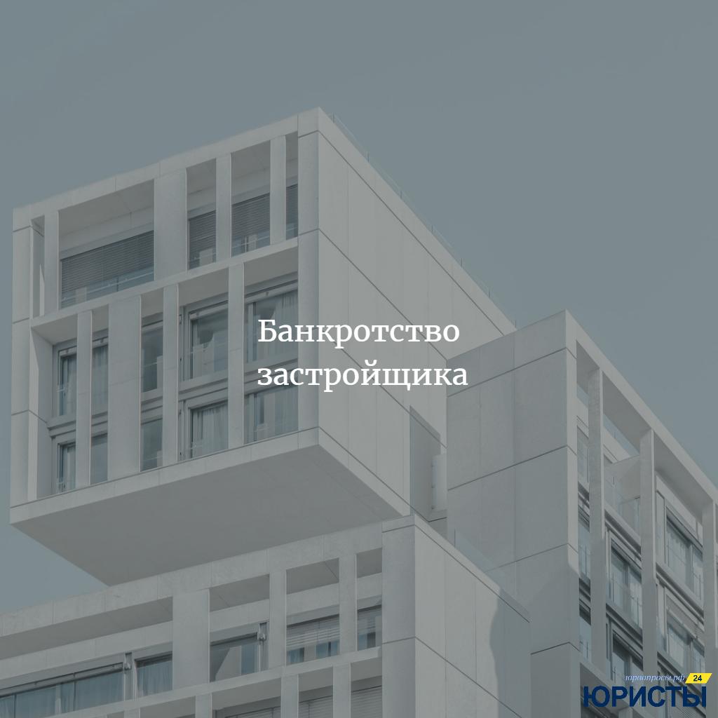 банкротство строительной компании последствия
