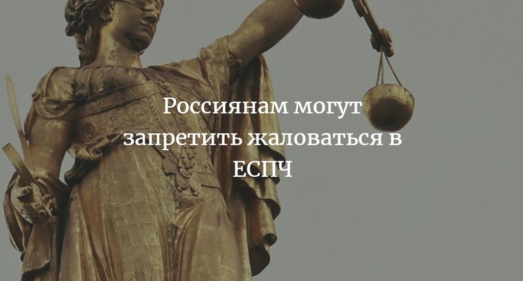 Россиянам могут запретить жаловаться в ЕСПЧ