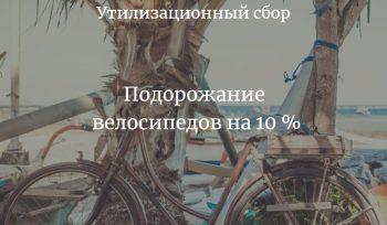 Утилизационный сбор на велосипеды
