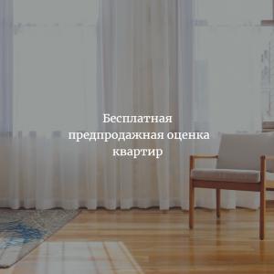 бесплатная предпродажная оценка квартир