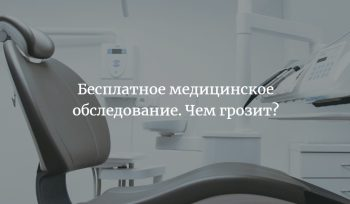 Бесплатное медицинское обследование